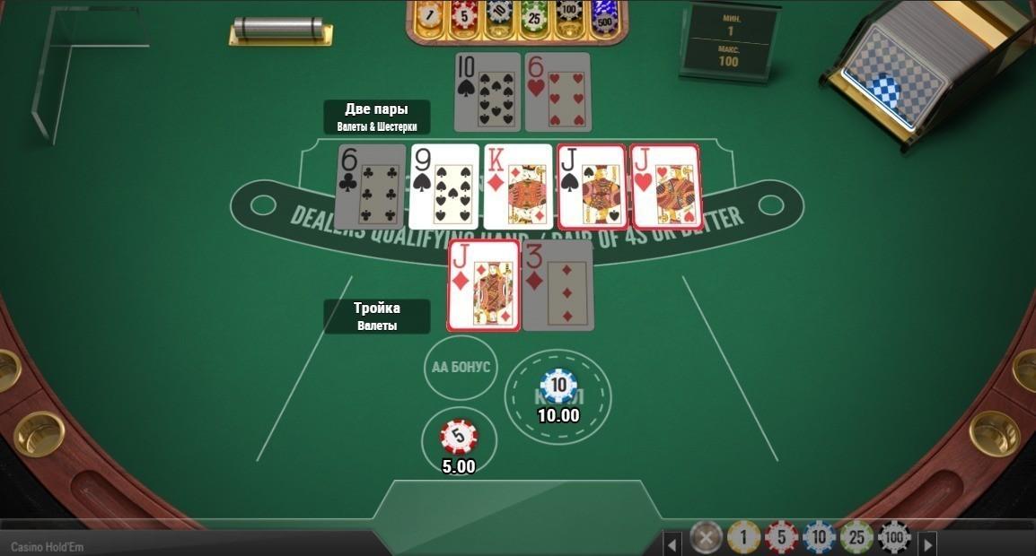 играть покер онлайн бесплатно без скачивания